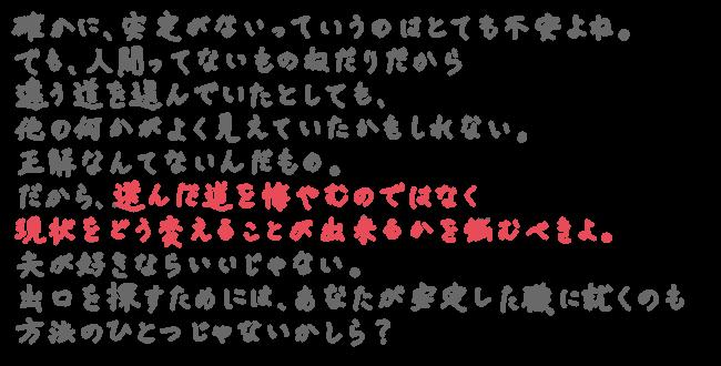 usa013_hitokoto