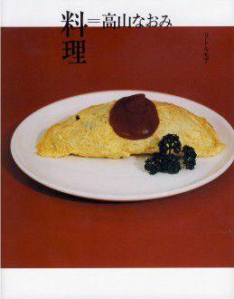 『料理=高山なおみ』書影