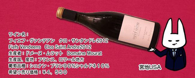 1013_wine