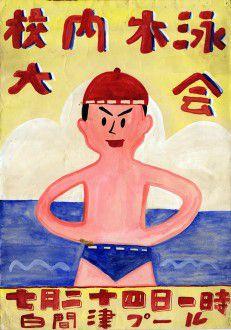 anzai-水泳大会ポスターs