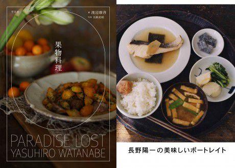 果物料理_長野陽一の美味しいポートレート
