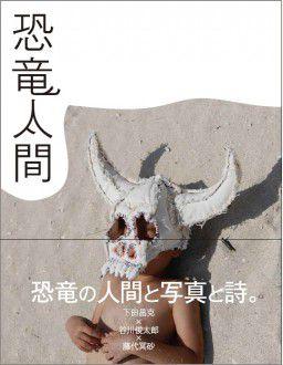 書籍「恐竜人間」