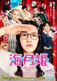映画「海月姫」poster