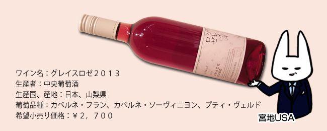 0107_wine