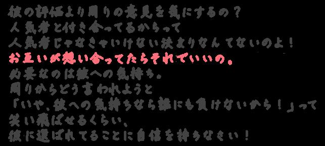 usa078_hitokoto