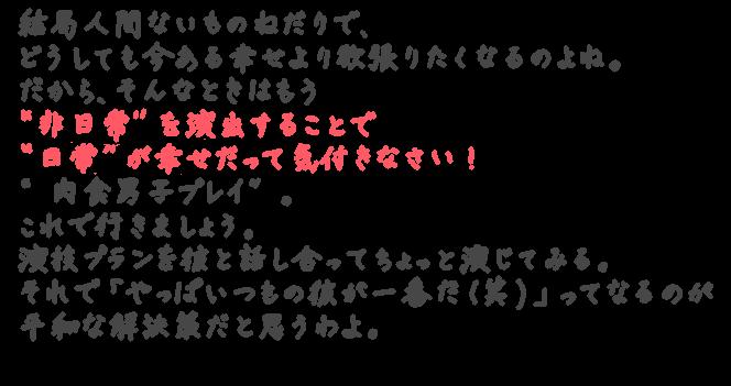 usa080_hitokoto