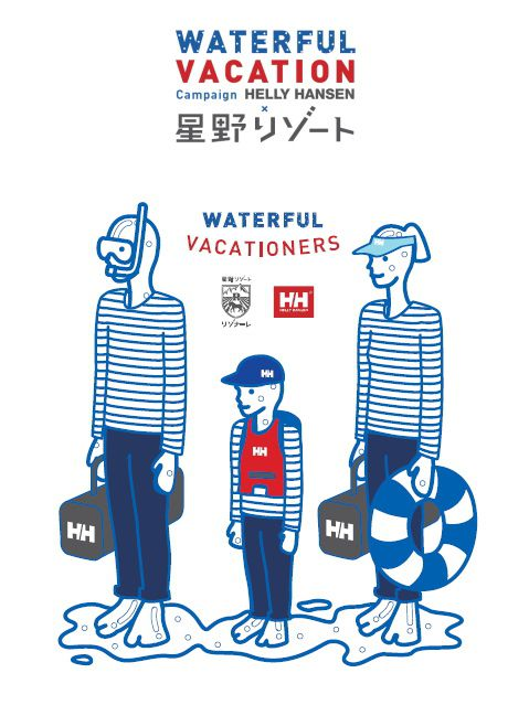 HH WATERFUL VACA TION キャンペーン01