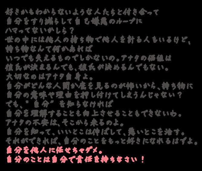 usa088_hitokoto