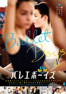 BalletBoys_flyer_omote