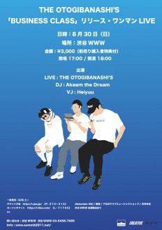 OS BOYS 2ND リリースパーティー フライヤー-01(1)
