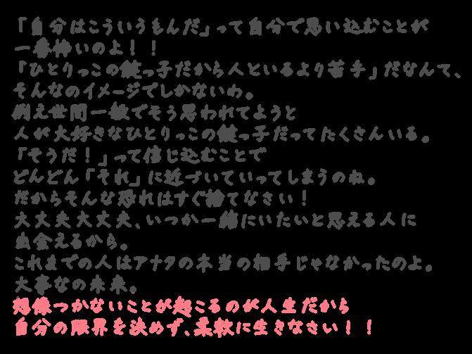 usa095_hitokoto