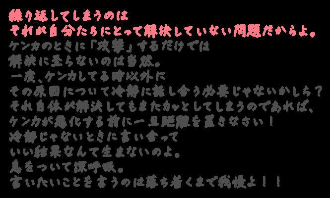 usa096_hitokoto