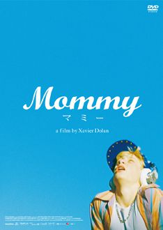 仮mommy_dvd_jacket_0817