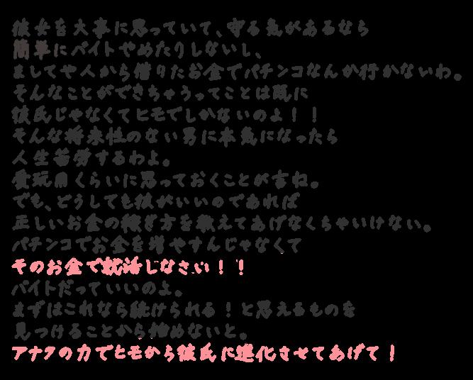 usa099_hitokoto
