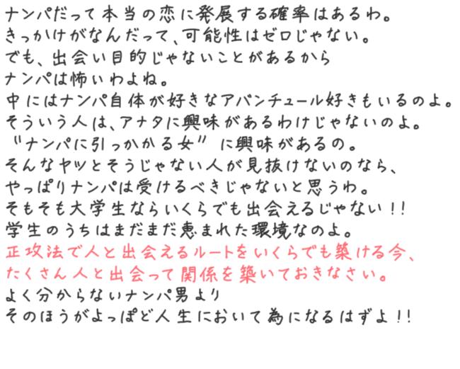 usa105_hitokoto