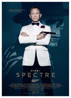 「007 スペクター」POSTER画像resize1