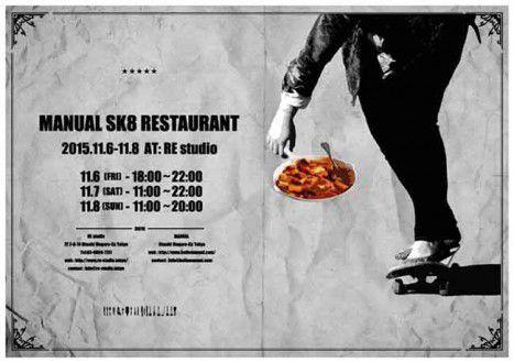 manual sk8 restaurant resize1