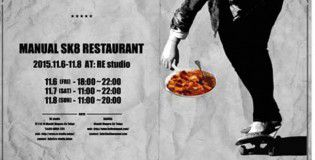 manual-sk8-restaurant-resize1-500x353