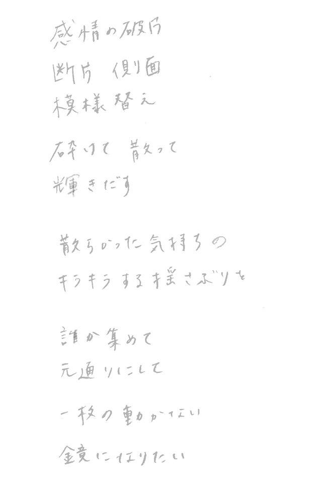 kate_word