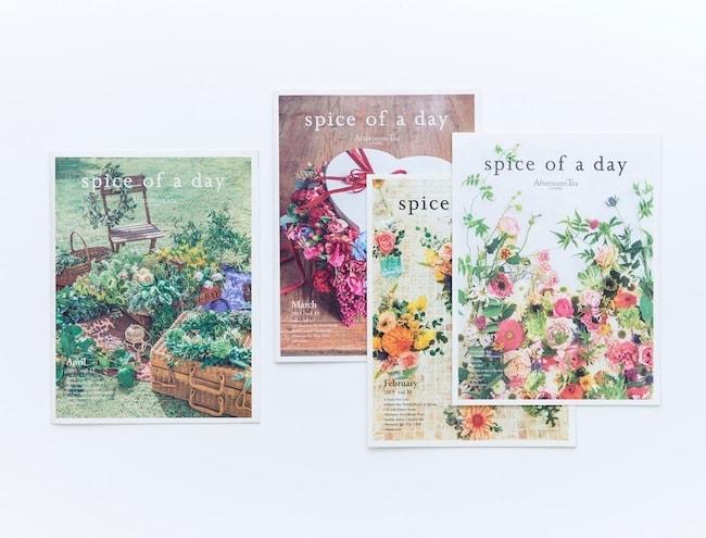 afternoon tea spice a day冊子表紙