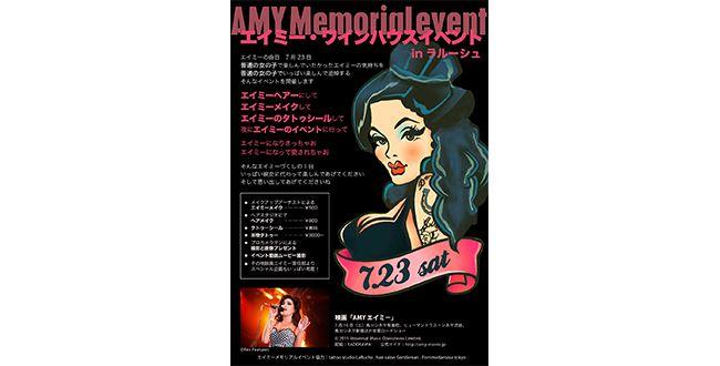 amy_main