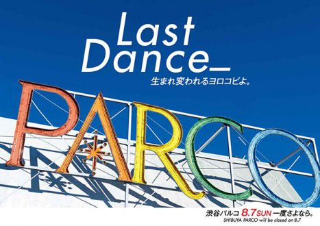 P1、ラストダンス