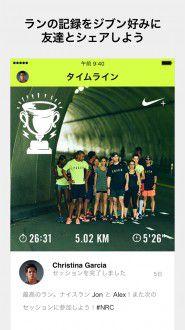 nike+ run club app_004のコピー