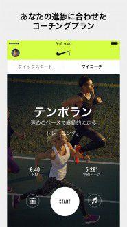nike+ run club app_002のコピー