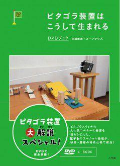 DVD BOOK書影 のコピー