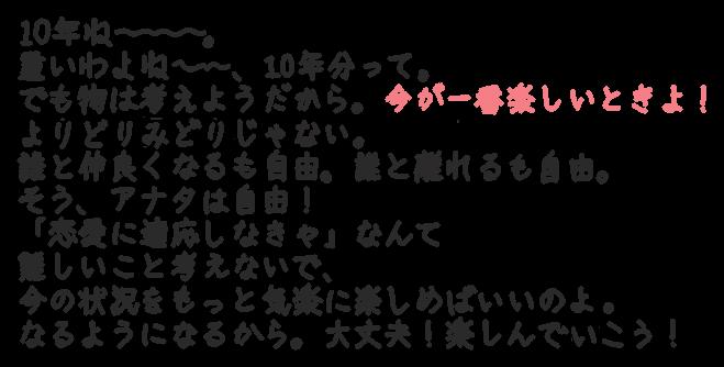 usa131_hitokoto