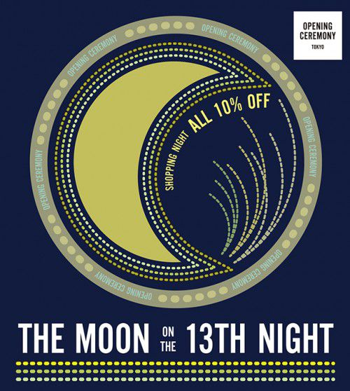 flyer_13th night_2016_cat_front