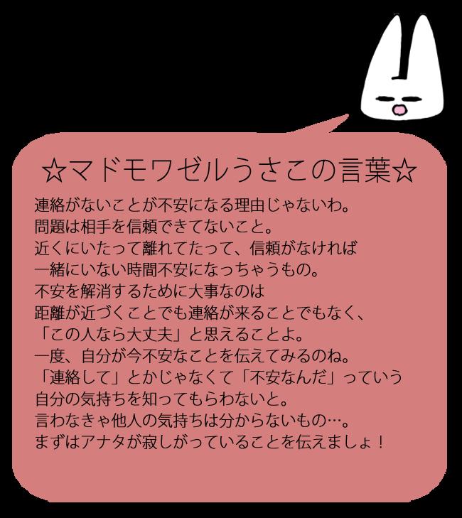 usa135_hitokoto
