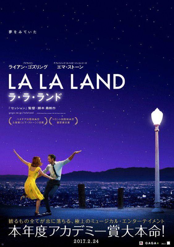 【LA LA LAND】ポスタービジュアルs