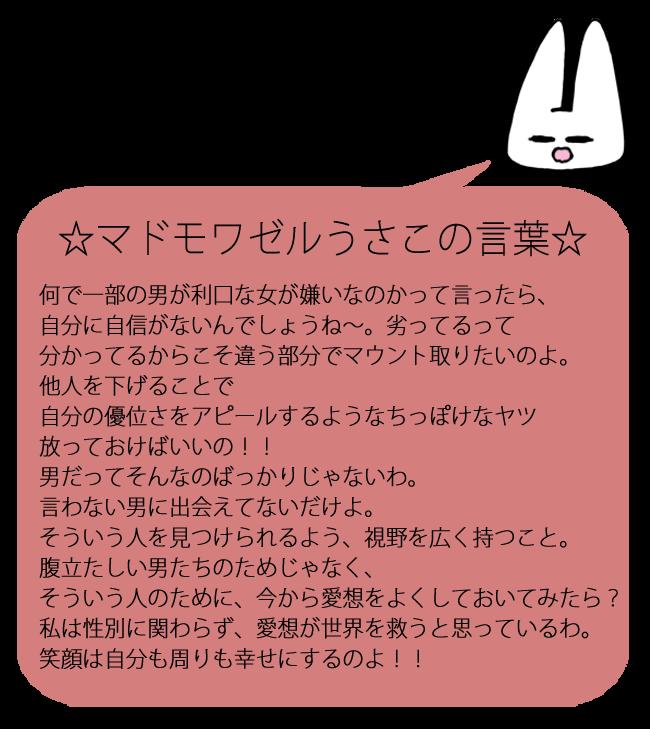 usa137_hitokoto