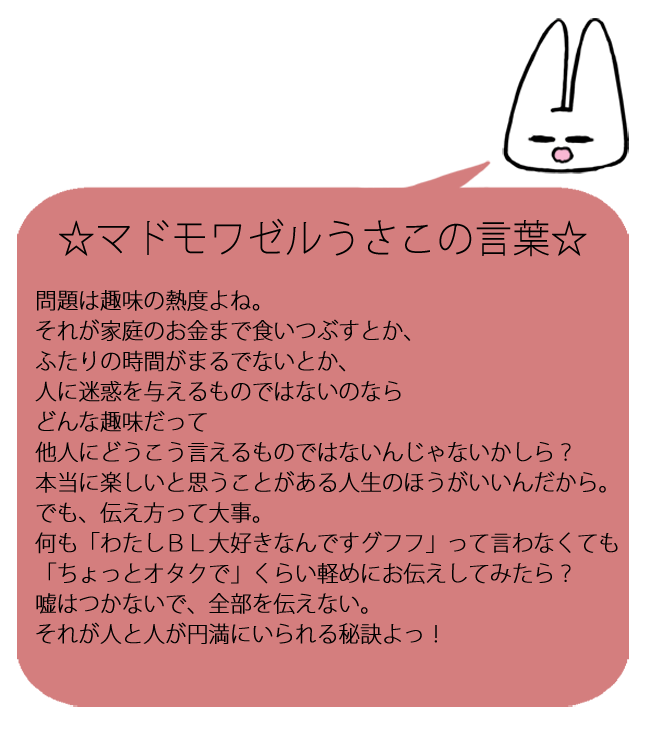 usa139_hitokoto