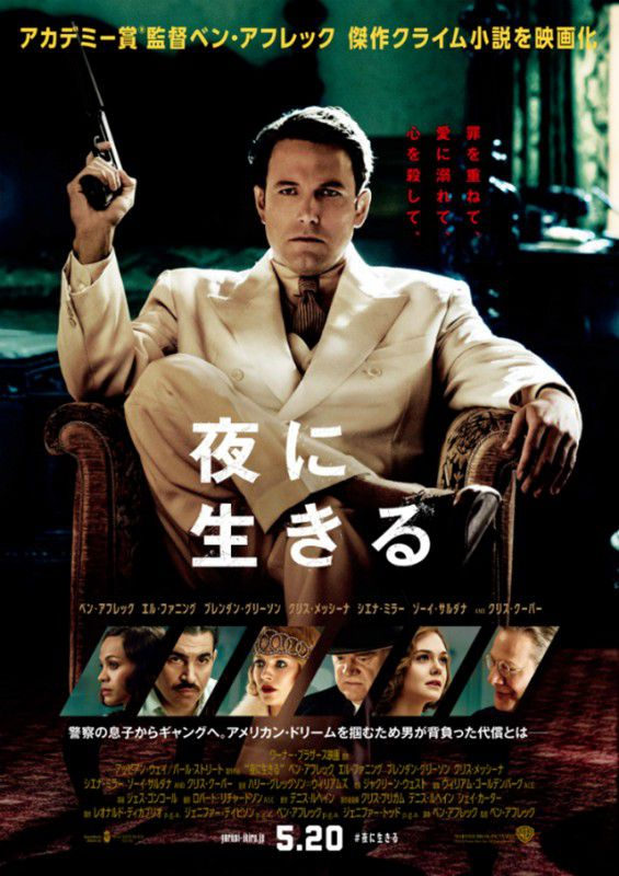映画『夜に生きる』ポスター
