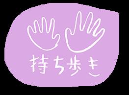 mochiaruki