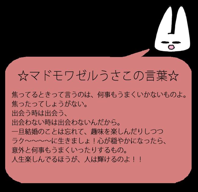 usa142_hitokoto
