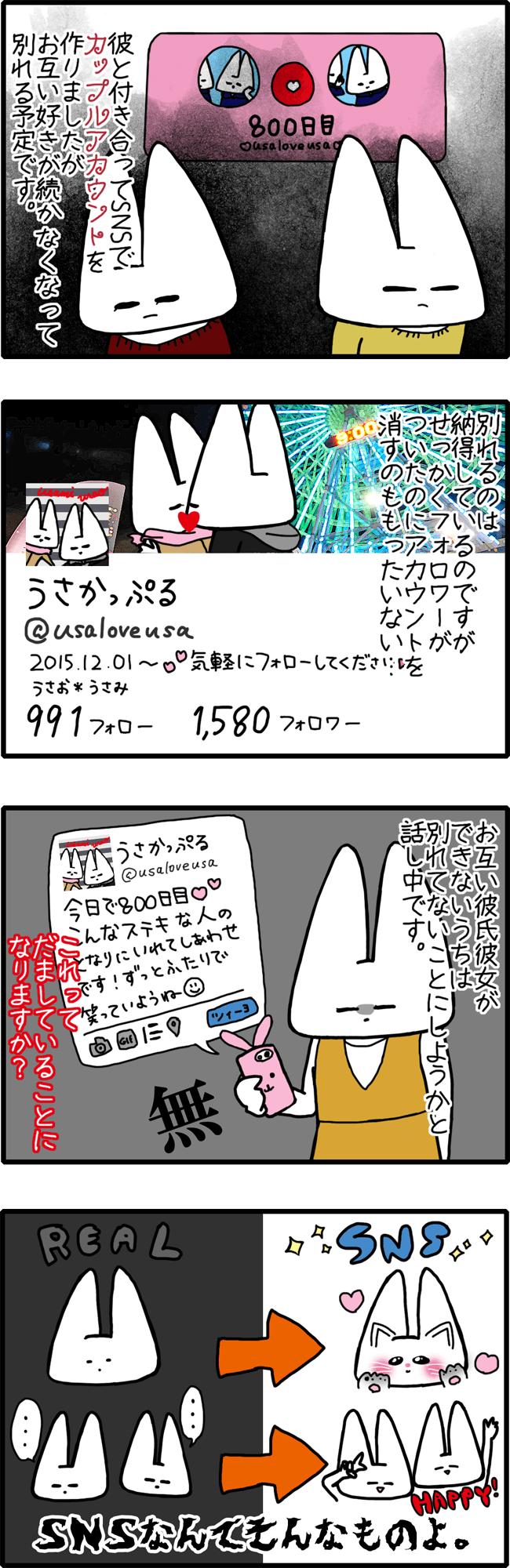usa143