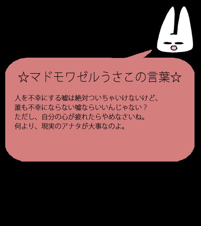 usa143_hitokoto