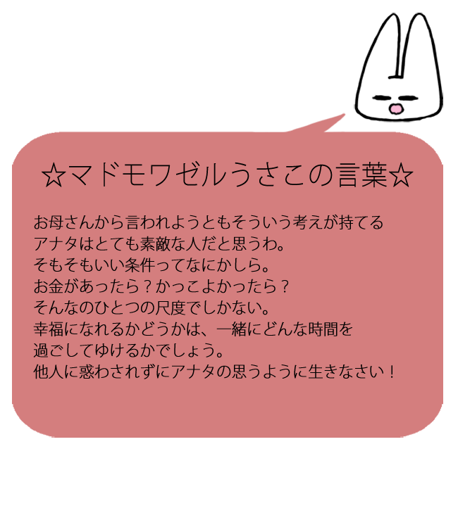 usa144_hitokoto