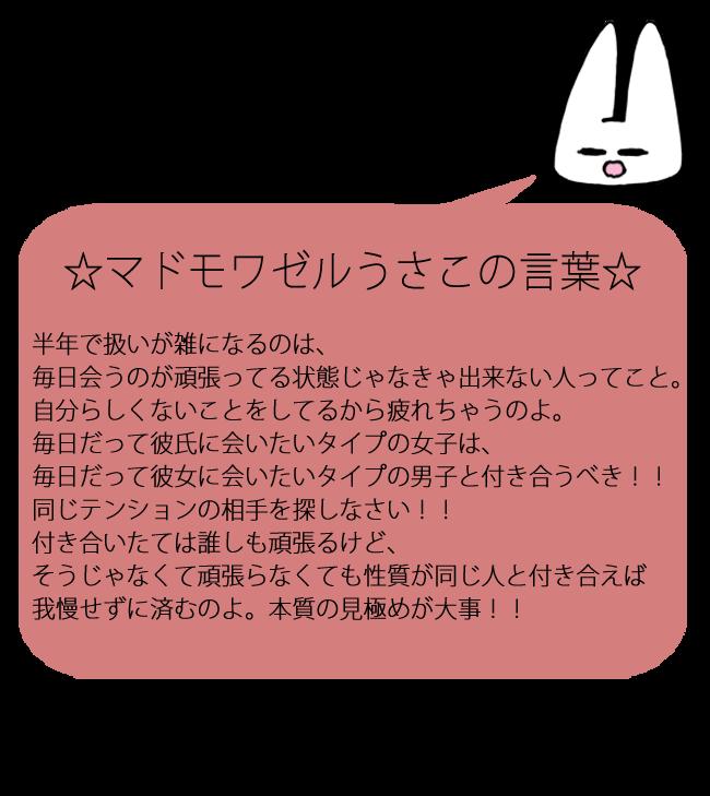 usa145_hitokoto