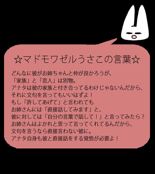 usa146_hitokoto