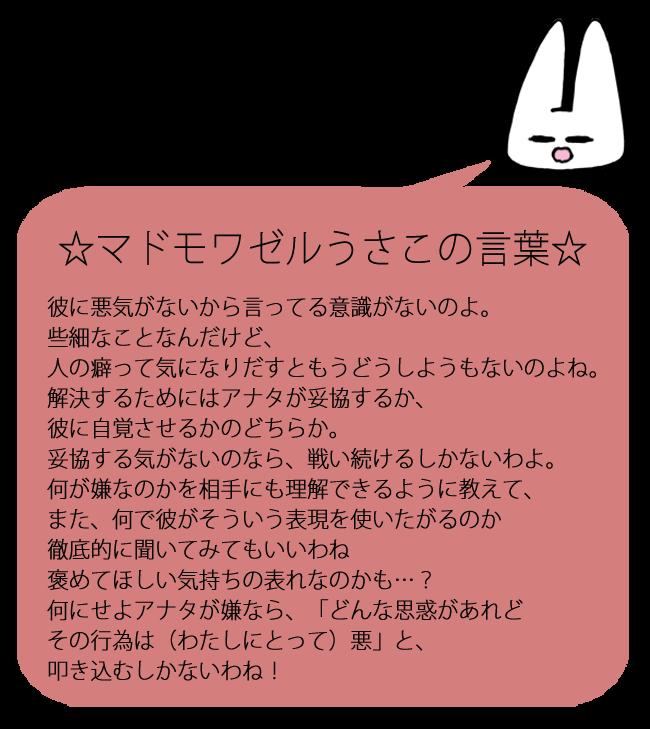 usa147_hitokoto
