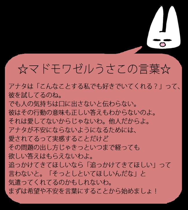 usa149_hitokoto