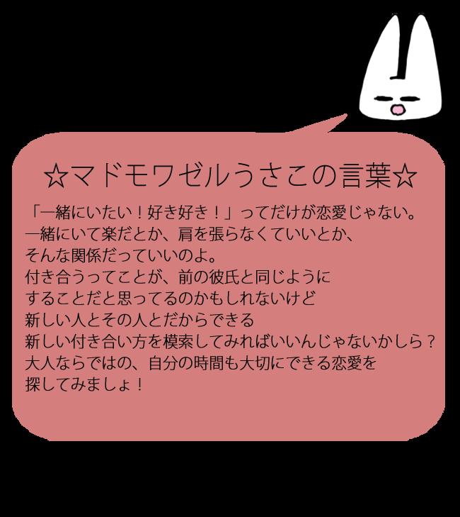 usa151_hitokoto