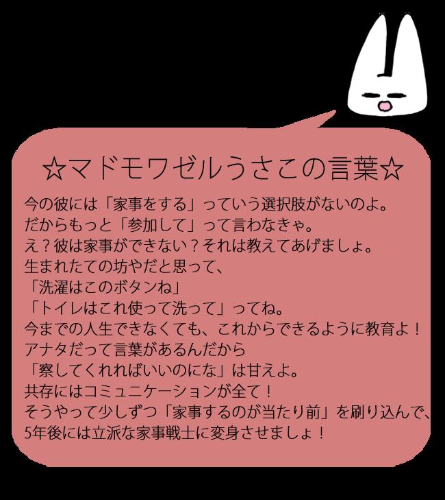 usa152_hitokoto