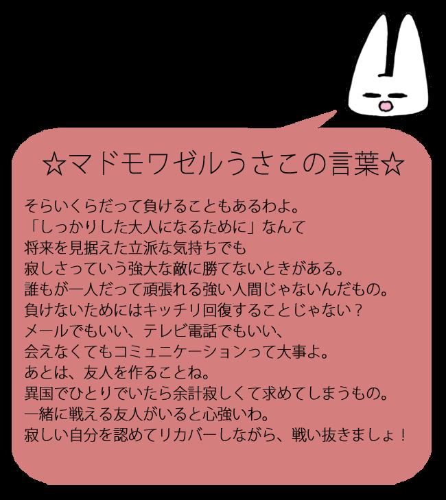 usa154_hitokoto