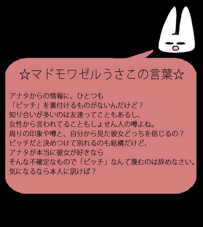usa155_hitokoto