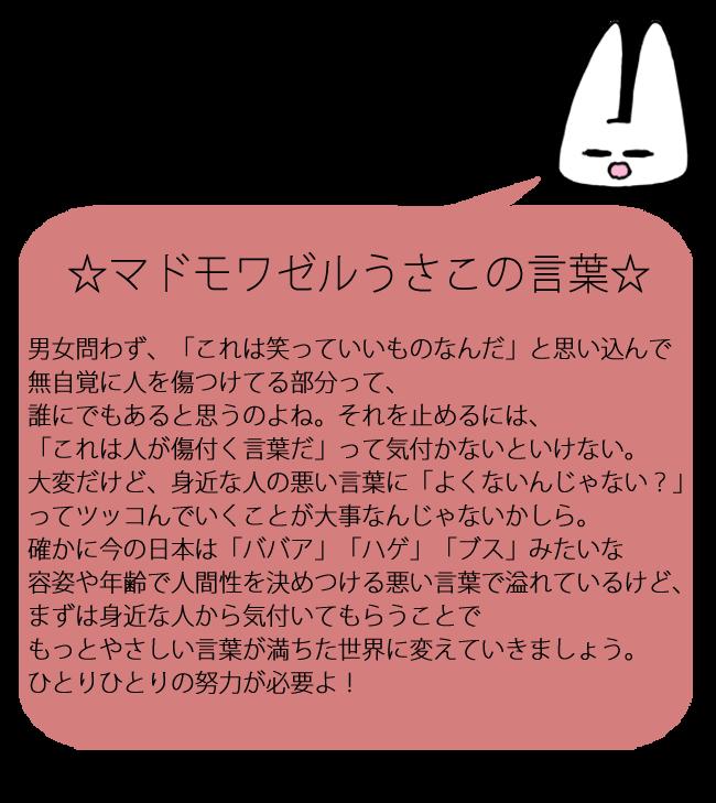 usa156_hitokoto